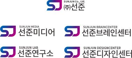(주)선준, 선준브레인센터, 선준미디어, 선준연구소, 선준디자인센터