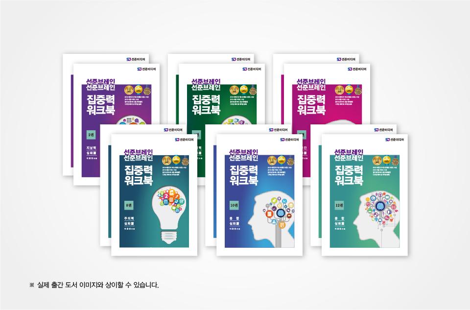 선준 집중력 워크북 시리즈